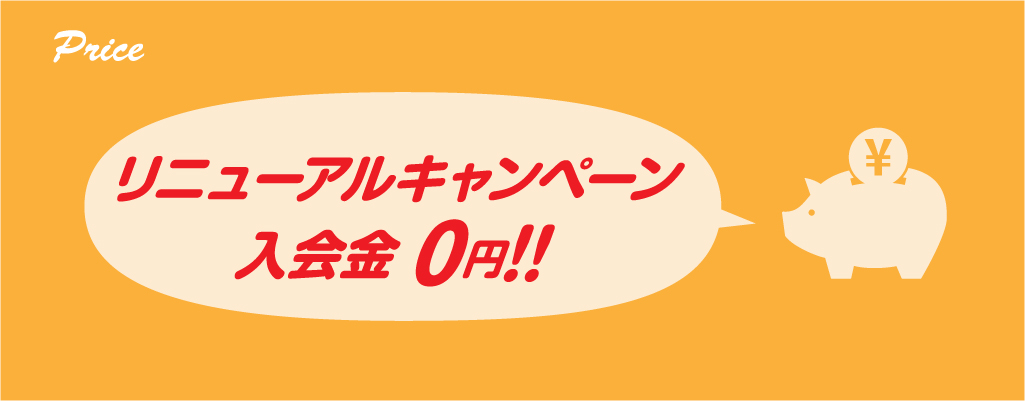 リニューアルキャンペーン 入会金 0円!!